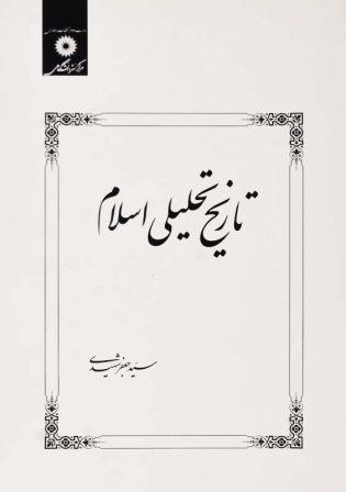 خرید کتاب تاریخ تحلیلی اسلام شهیدی