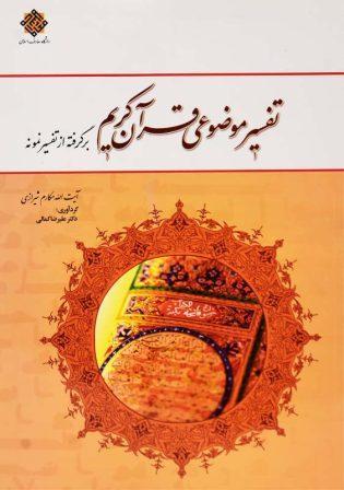 خرید کتاب تفسیر موضوعی قرآن کریم مکارم شیرازی