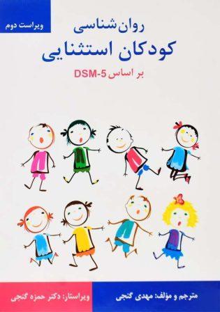 خرید کتاب روان شناسی کودکان استثنایی DSM5 گنجی