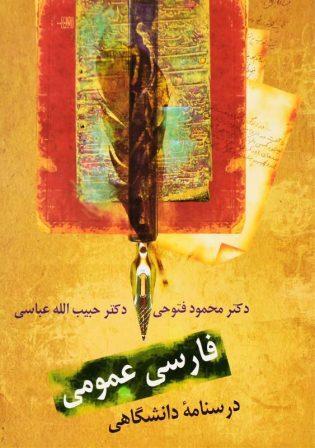 خرید کتاب فارسی عمومی فتوحی و عباسی