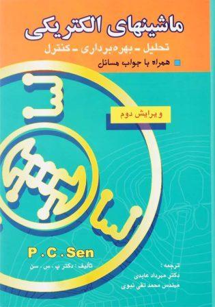خرید کتاب ماشینهای الکتریکی پ.س.سن(P.C.SEN) عابدی
