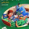 خرید کتاب جامع ریاضی + موج آزمون 1 نشر الگو