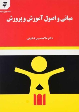 خرید کتاب مبانی و اصول آموزش و پرورش شکوهی