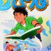 خرید کتاب پیشتاز فارسی ششم 6 ابتدایی خیلیسبز