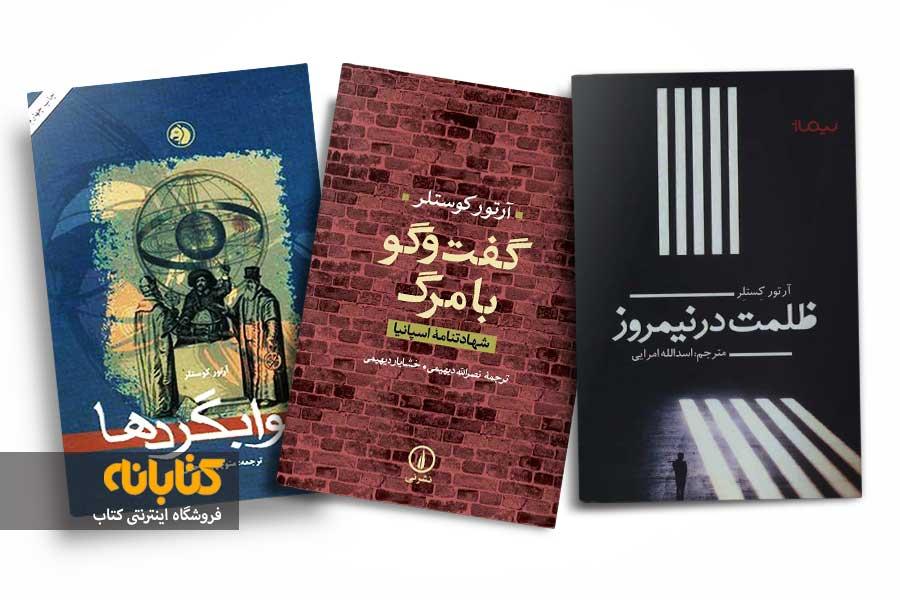 کتابهای آرتور کستلر
