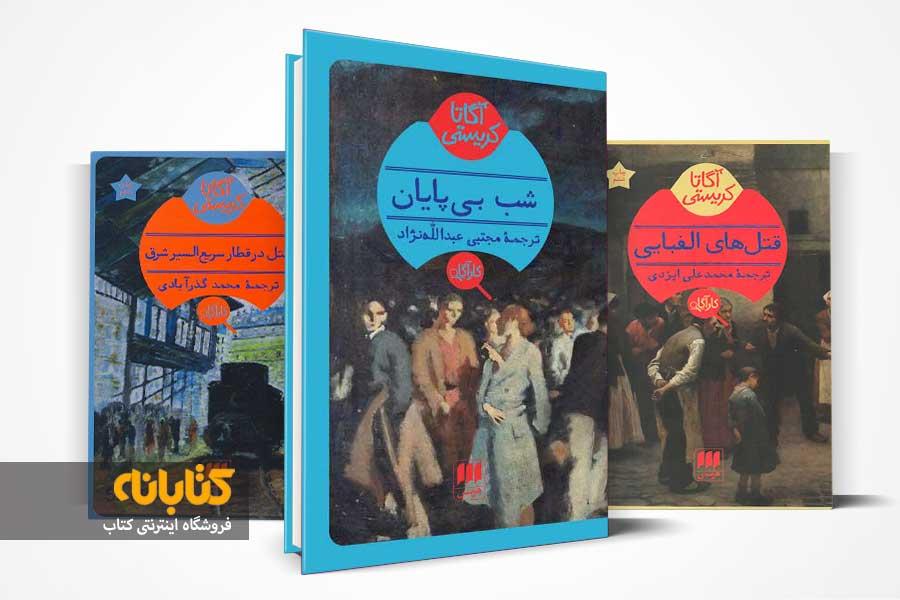 خرید کتابهای آگاتا کریستی