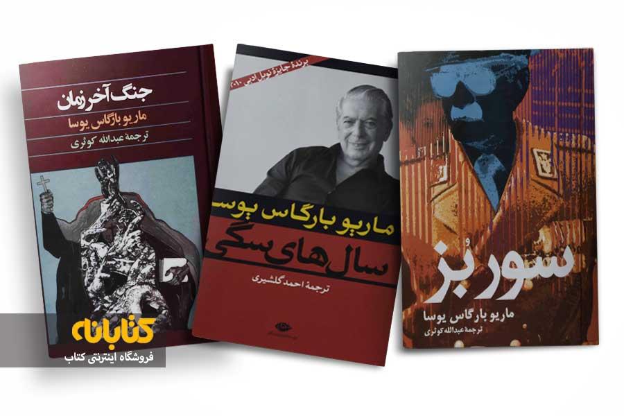 کتابهای مهم ماریو بارگاس یوسا