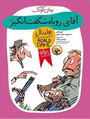 خرید کتاب آقای روباه شگفتانگیز