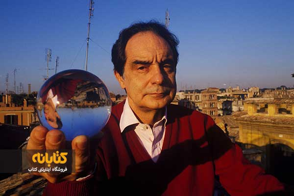 مرگ ایتالو کالوینو
