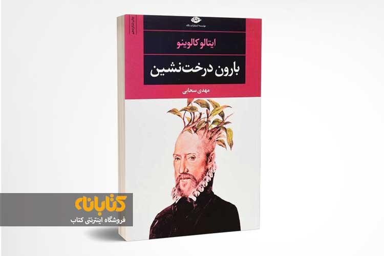 بهترین کتاب ایتالو کالوینو