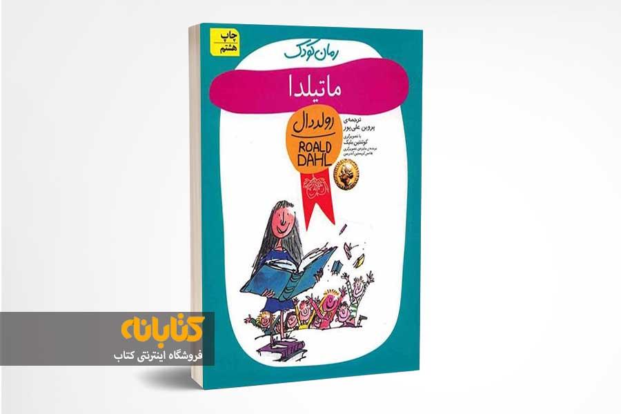 بهترین کتاب رولد دال