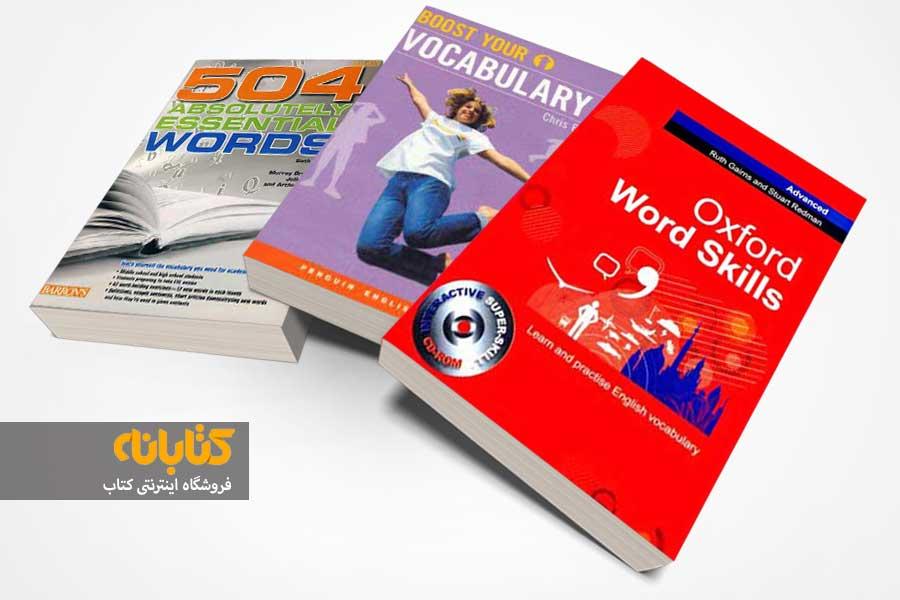 خرید کتاب لغات (Vocabulary) زبان انگلیسی