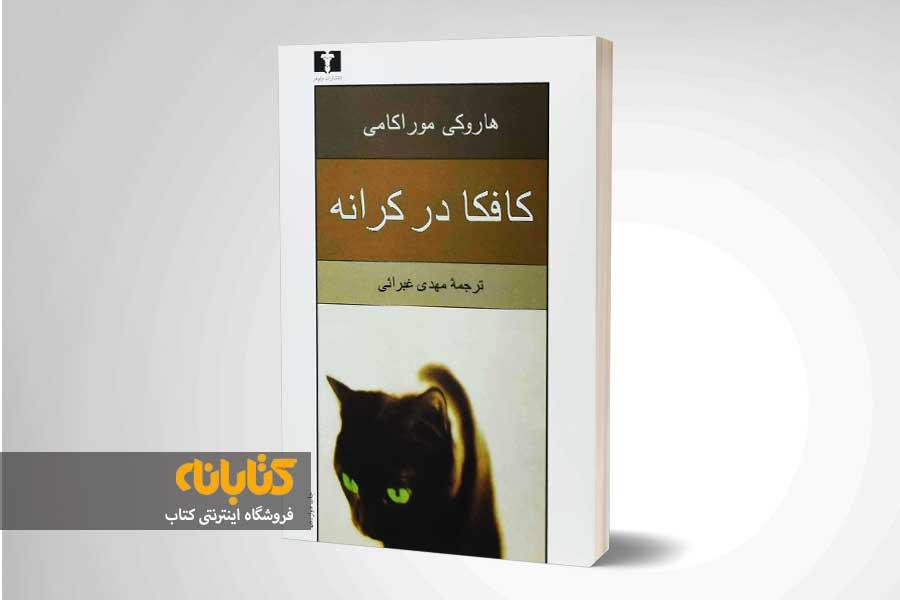 بهترین کتاب هاروکی موراکامی