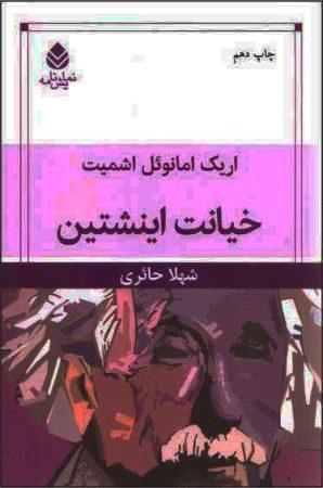 خرید کتاب خیانت انیشتین