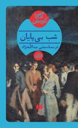 خرید کتاب شب بیپایان