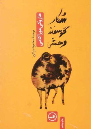 خرید کتاب شکار گوسفند وحشی