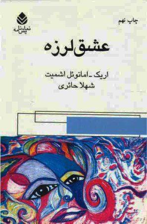 خرید کتاب عشقلرزه