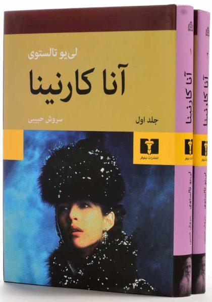 خرید کتاب آنا کارنینا حبیبی