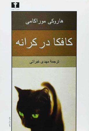 خرید کتاب کافکا در کرانه