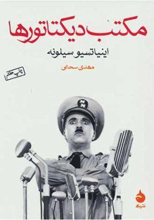 خرید کتاب مکتب دیکتاتورها