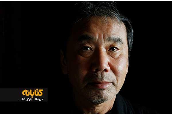 دربارهی هاروکی موراکامی