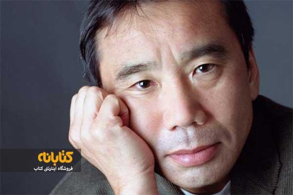 بیوگرافی هاروکی موراکامی