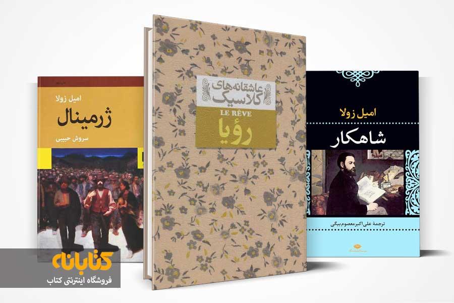 خرید کتابهای زولا