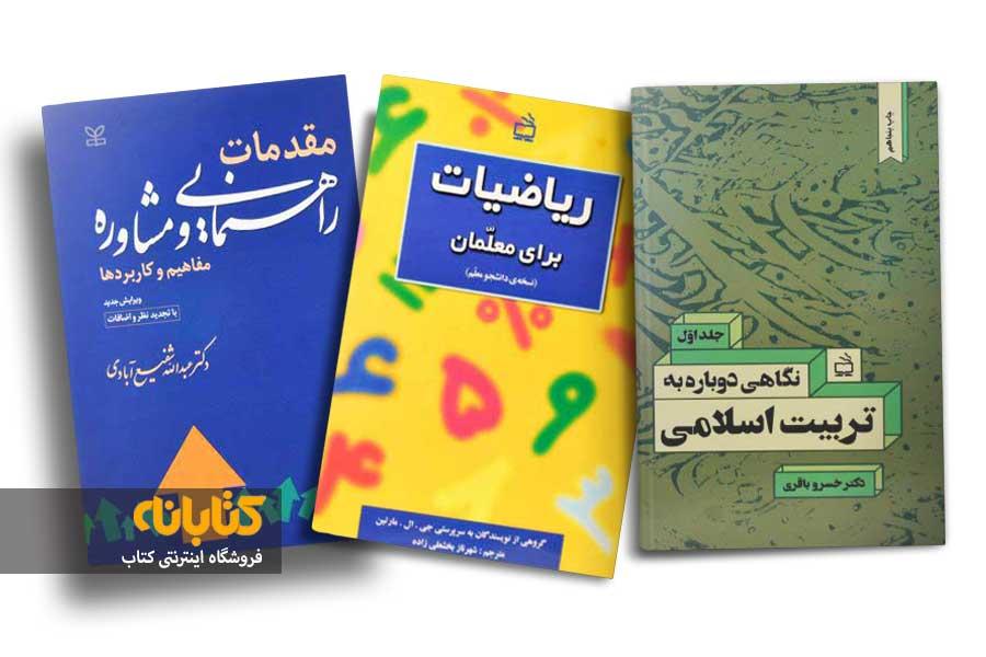 بهترین کتابهای علوم تربیتی و مشاوره