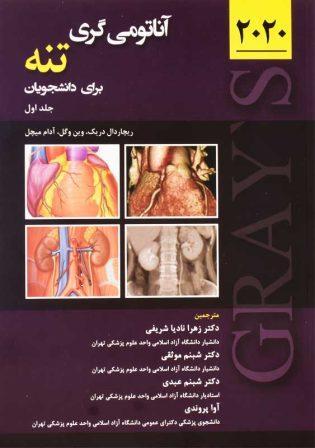 خرید کتاب آناتومی گری 1 (تنه) 2020 حیدری
