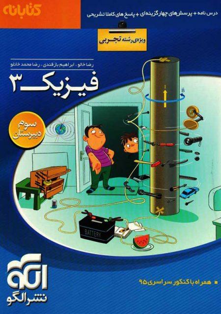 خرید کتاب تست فیزیک 3 رشته تجربی نشر الگو (نظام قدیم)