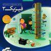 خرید کتاب تست فیزیک 3 رشته ریاضی نشر الگو (نظام قدیم)