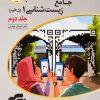 خرید کتاب نسل جدید جامع زیستشناسی 1 دهم (جلد 2) نشر الگو