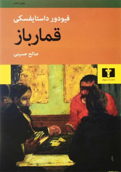 خرید کتاب قمارباز صالح حسینی