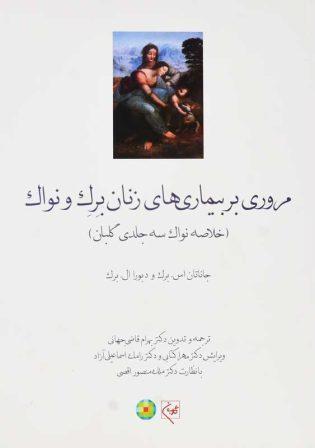 خرید کتاب مروری بر بیماریهای زنان برک و نواک