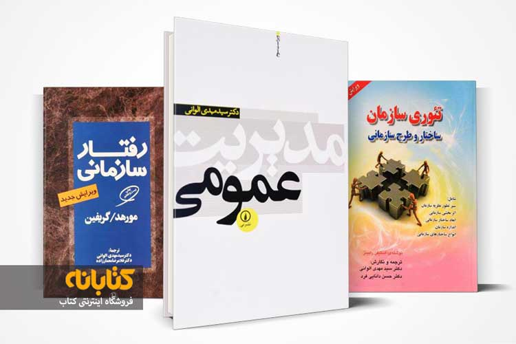 خرید کتاب دانشگاهی مدیریت