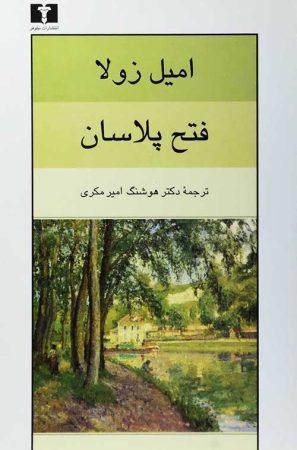 خرید کتاب فتح پلاسان