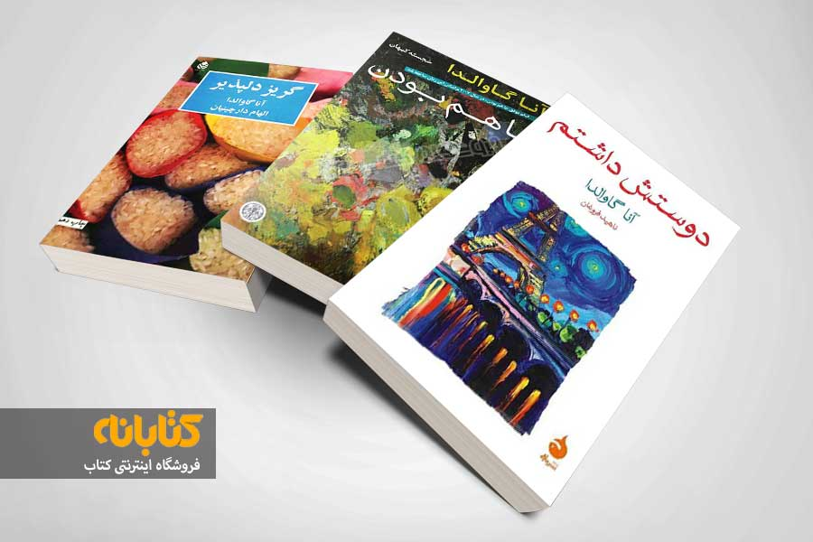 خرید کتابهای آنا گاوالدا
