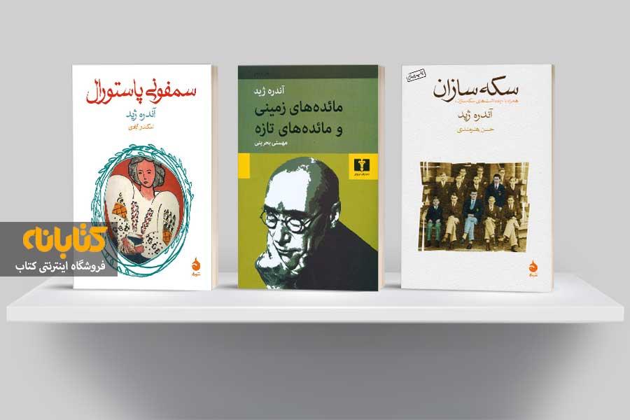خرید کتابهای آندره ژید