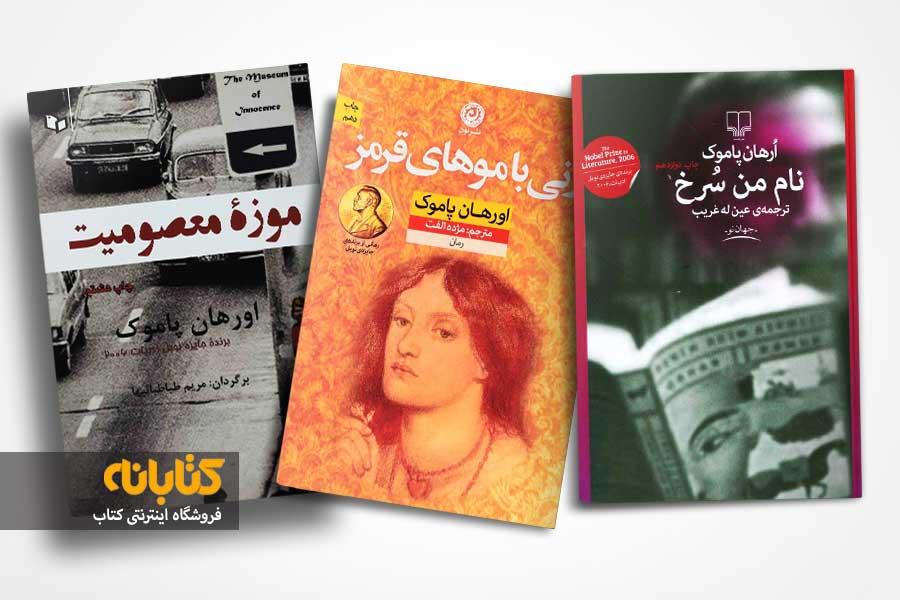 خرید کتابهای اورهان پاموک