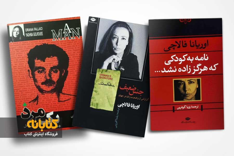 خرید کتابهای اوریانا فالاچی