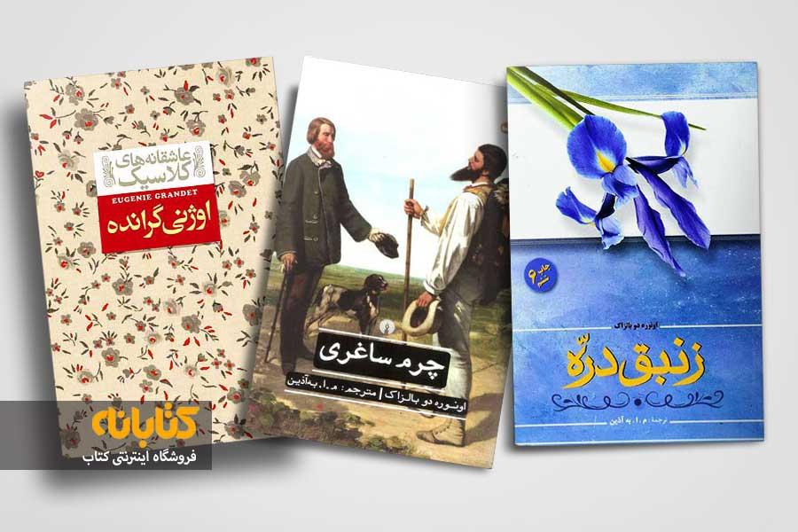 خرید کتابهای بالزاک