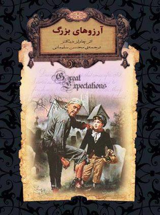 خرید کتاب آرزوهای بزرگ