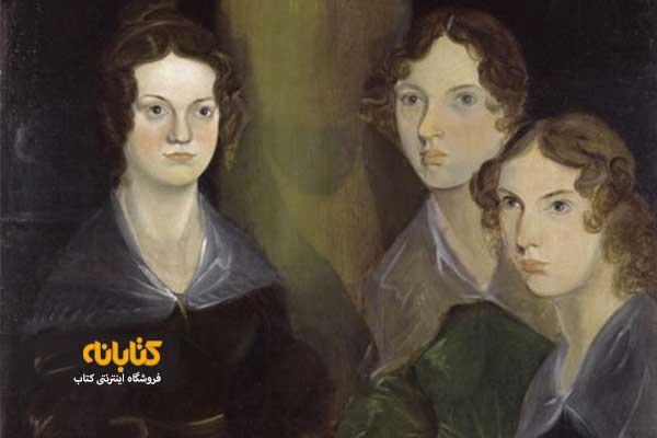 امیلی برونته و خواهرانش
