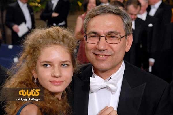 اورهان پاموک و دخترش
