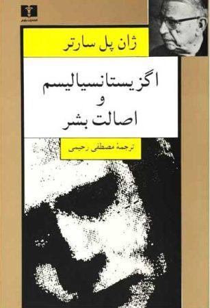 خرید کتاب اگزیستانسیالیسم و اصالت بشر