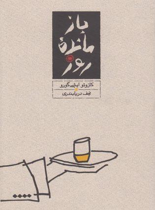 خرید کتاب بازمانده روز