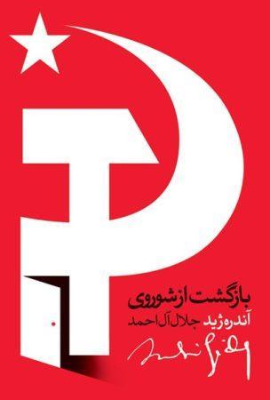 خرید کتاب بازگشت از شوروی
