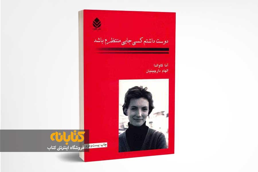 بهترین کتاب آنا گاوالدا