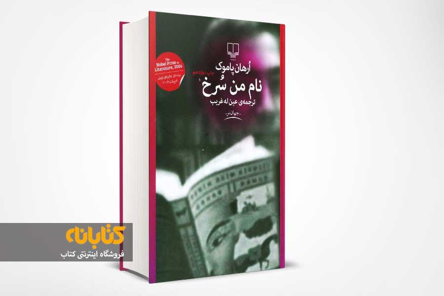 بهترین کتاب اورهان پاموک