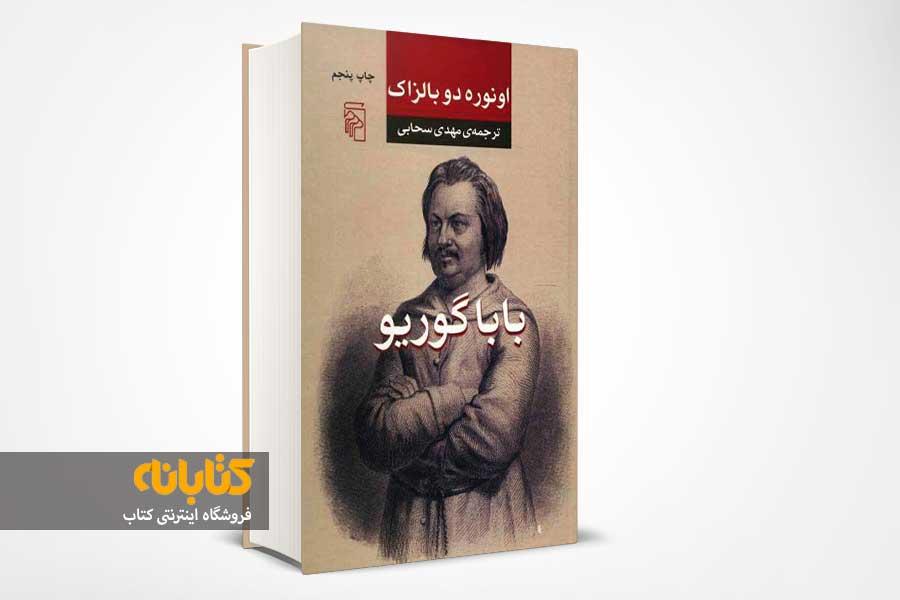 بهترین کتاب بالزاک